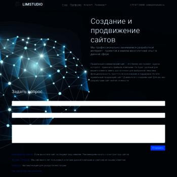 Веб сайт limstudio.ru