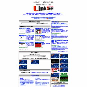 Linkseed.jp thumbnail