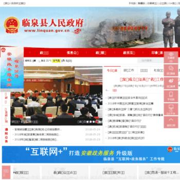 Linquan.gov.cn thumbnail