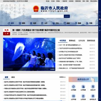 Linyi.gov.cn thumbnail