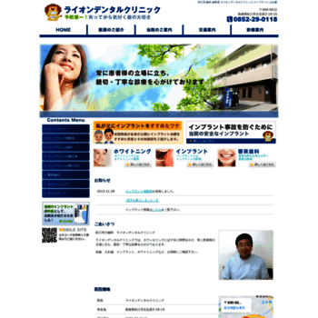 Lion-dental-clinic.net thumbnail
