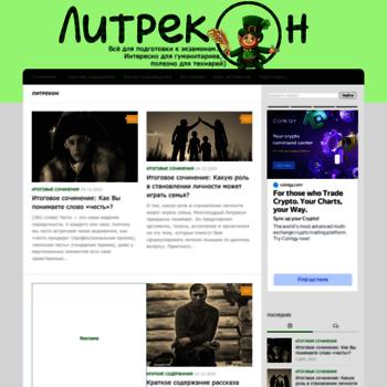 Litrekon.ru thumbnail