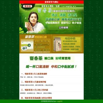 Liuxiangcha.win thumbnail