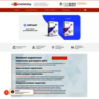 Веб сайт livemarketolog.ru