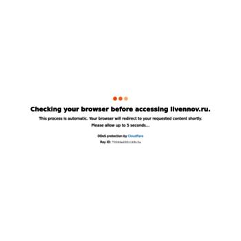 Веб сайт livennov.ru