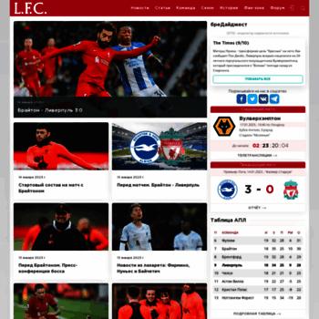 Liverpoolfc.ru thumbnail