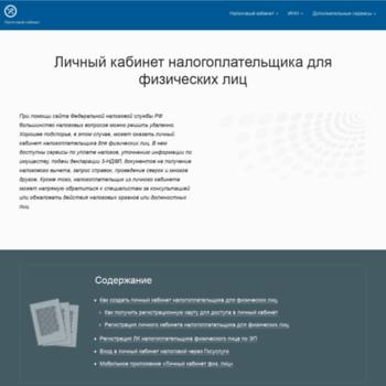 Lk-nalog.ru thumbnail