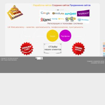 Веб сайт lm-weblaboratory.ru