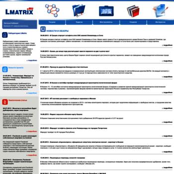Веб сайт lmatrix.ru