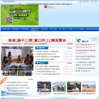 Lndoh.gov.cn thumbnail