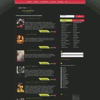 Веб сайт load-kino.net