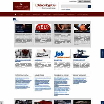 Веб сайт lobanov-logist.ru
