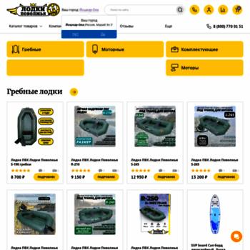 Lodki-volga.ru thumbnail