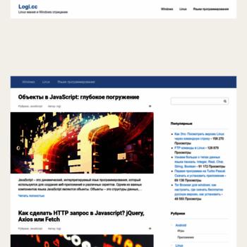 Веб сайт logi.cc