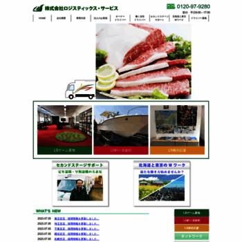 Logistics-s.co.jp thumbnail