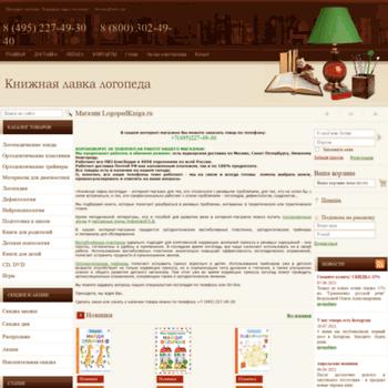 Logopedkniga.ru thumbnail