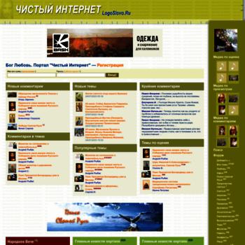 Logoslovo.ru thumbnail