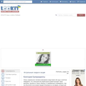 Lookit.com.ua thumbnail