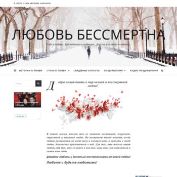 Love-is-immortal.ru thumbnail