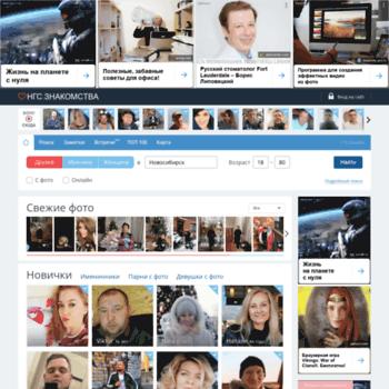 Веб сайт love.ngs.ru