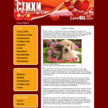 Lovefond.ru thumbnail