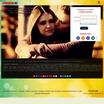 Веб сайт lovegram.ru