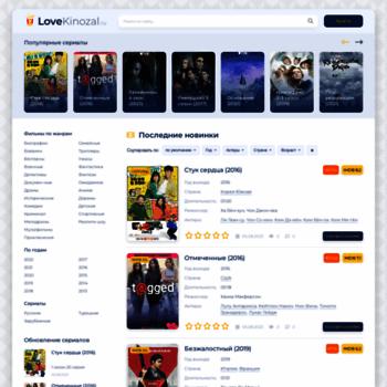 Lovekinozal.ru thumbnail