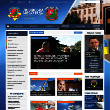 Веб сайт lozovarada.gov.ua