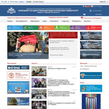 Веб сайт lspu.lipetsk.ru