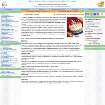 Luprazdnik.ru thumbnail