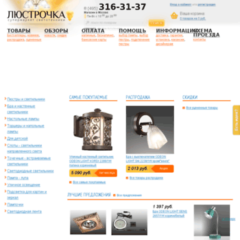 Lustrochka.ru thumbnail
