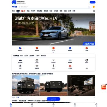 M.autohome.com.cn thumbnail