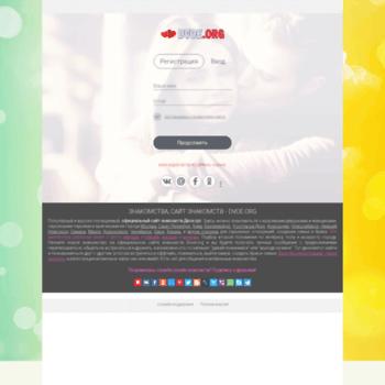 Веб сайт m.dvoe.org