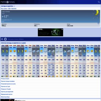 Nova ru погода материальной точке в момент времени t