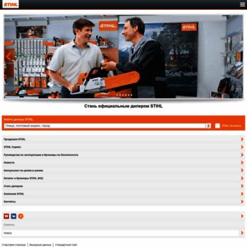 M.stihl.ru thumbnail