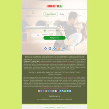 Веб сайт m.znakomstva.biz