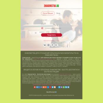 Веб сайт m.znakomstva.nu