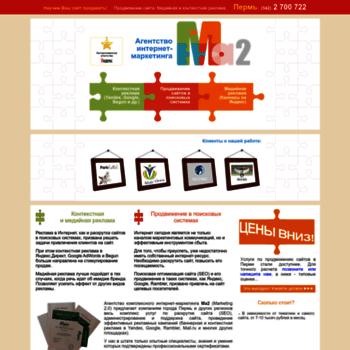 Веб сайт ma2.ru