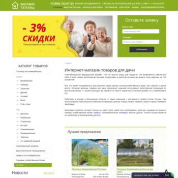 0e549bff6765f Magazinteplits.ru thumbnail. Alexa Rank: 11451410. Интернет-магазин товаров  для дачи «МагазинТеплиц»