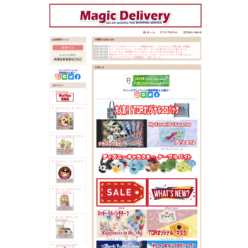 Magicdelivery.net thumbnail