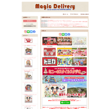 Magicdelivery.shop thumbnail