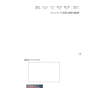 Mahoroba-jp.net thumbnail