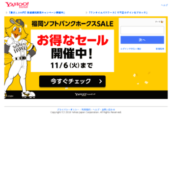 Mail.yahoo.co.jp thumbnail