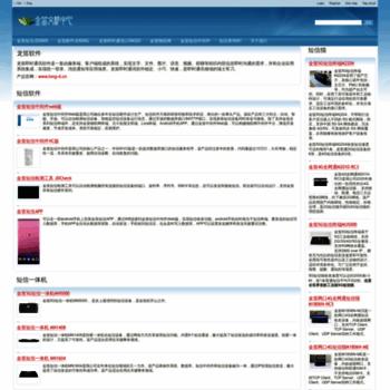 Mailer.com.cn thumbnail