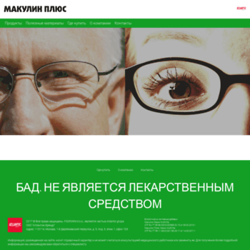 Makulinplus.ru thumbnail