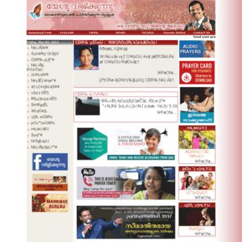 malayalam jesuscalls org at WI  Jesus Calls Ministries: Malayalam