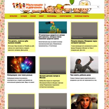 b21f2fda8fbc malchishki-i-devchonki.ru at WI. Сайт для детей и их родителей. Дети ...