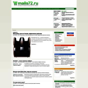 Malls72.ru thumbnail