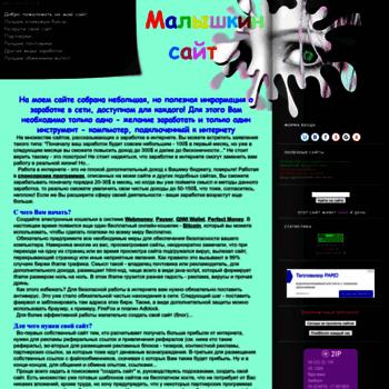 Веб сайт malushka.at.ua