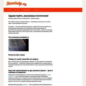 Mamhelp.ru thumbnail
